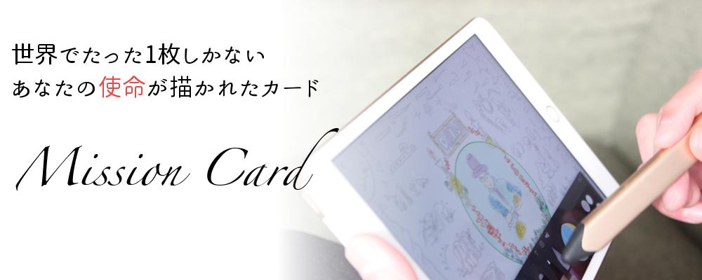 ミッションカード